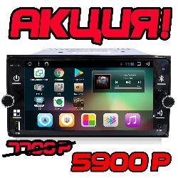 Магнитола LongWay Toyota 7001-2T Android 8