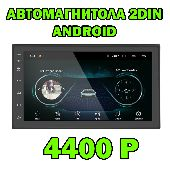 2DIN Автомагнитола Longway 09S Android 8.1