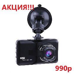 Видеорегистратор LongWay Q888 АКЦИЯ!!!
