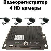 Комплект 4 HD камеры + регистратор