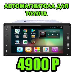 2DIN Автомагнитола 20СМ LongWay 10S Android 8