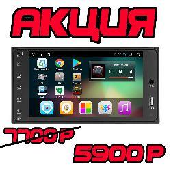 2DIN Автомагнитола 20СМ LongWay 7001U Android 8